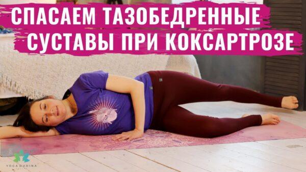 йога коксартроз