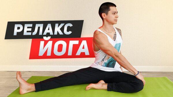 йога от напряжения мышц