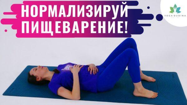 йога пищеварение метаболизм