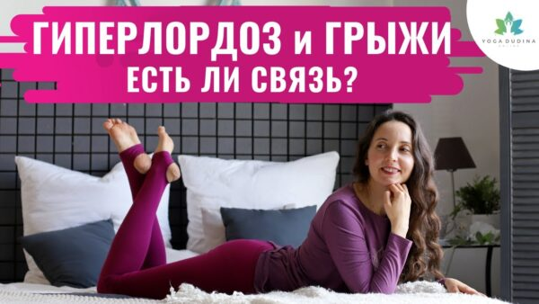гиперлордоз грыжа позвоночника йога