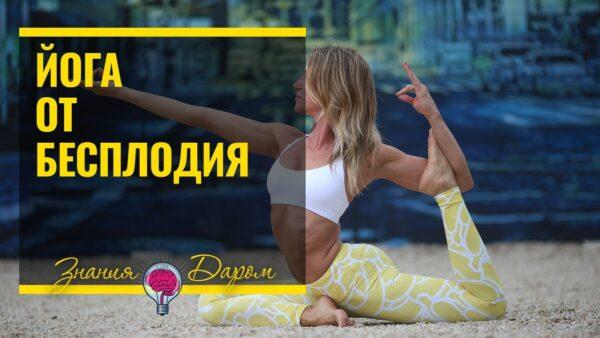 йога бесплодие