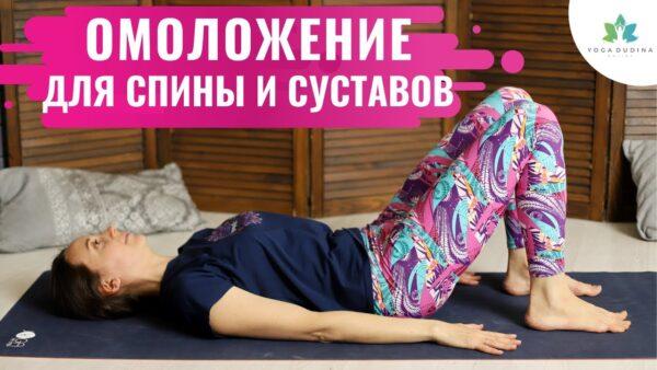 фасциальная йога упражнения