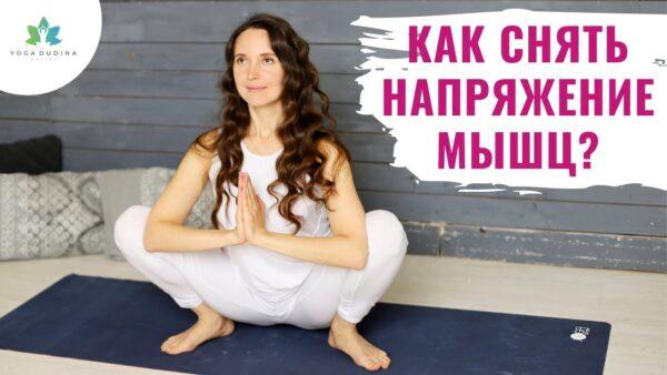 йога напряжение
