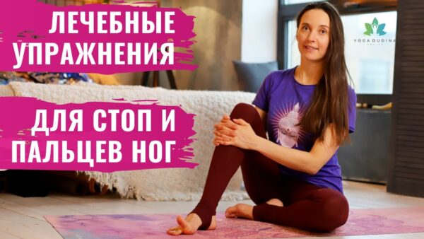йога стопы ног
