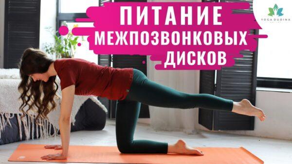фасциальная йога спина