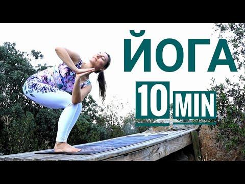 короткая йога