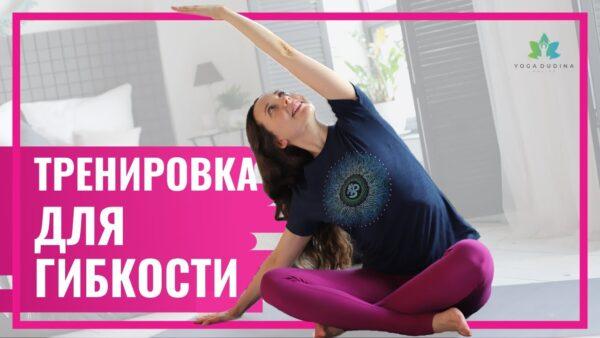 йога омоложение