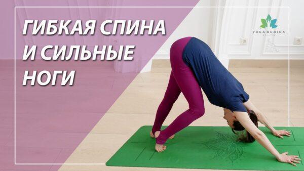 йога фасции
