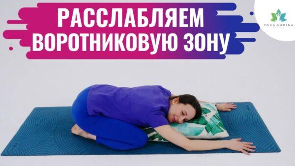йога трапеция упражнения