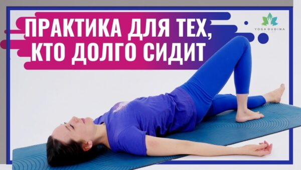 йога восстановление ног