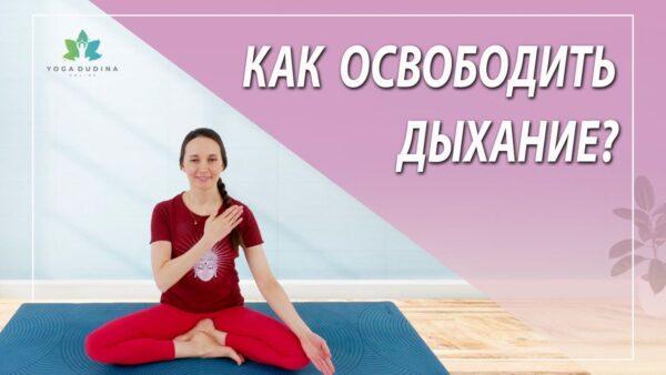 йога полное дыхание