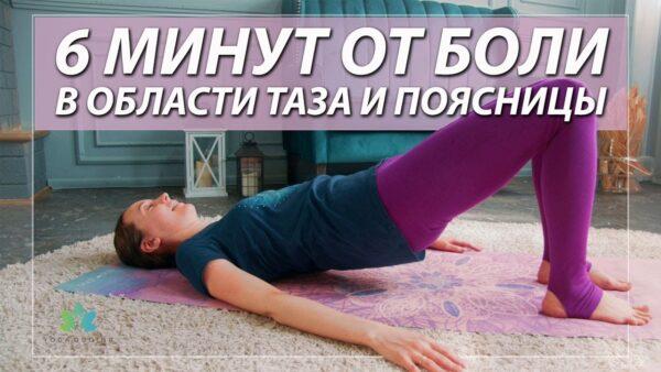йога таз поясница