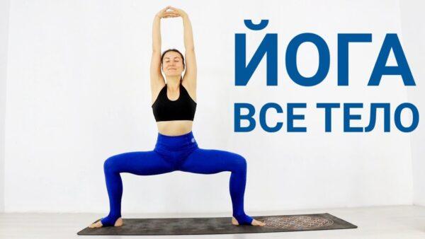 домашняя йога