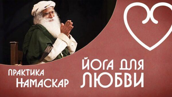 йога любви