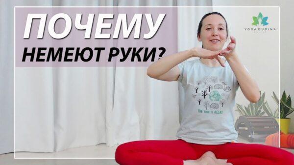 йога зажимы