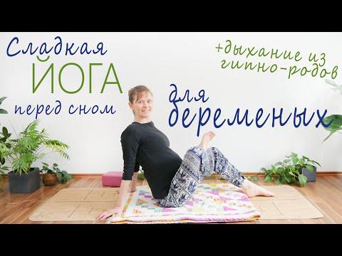 йога беременным все триместры