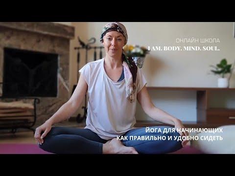йога как правильно сидеть