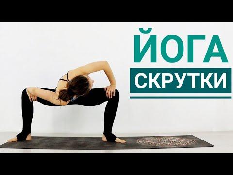 йога скрутки