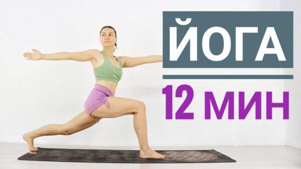 Динамичная йога