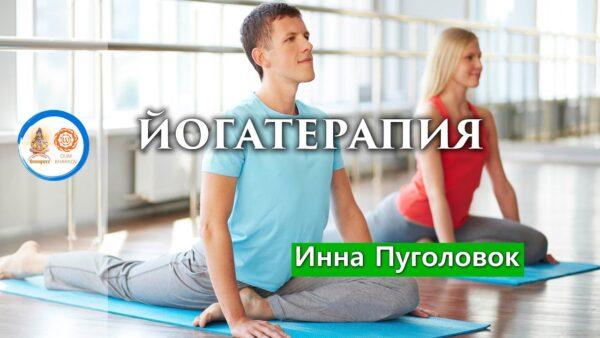 йога Инна Пуголовок