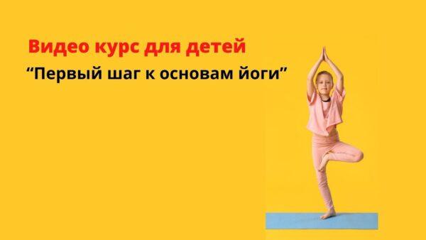 детская йога урок 1