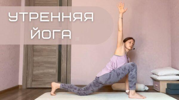 утро йога