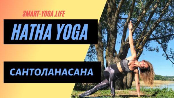 йога планка