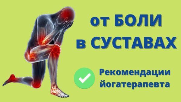 йога боль в суставах
