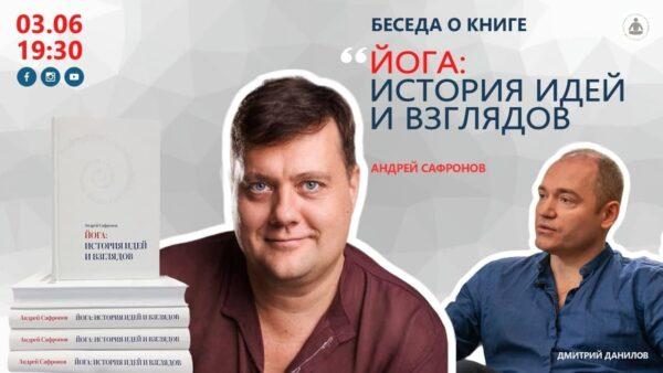 Сафронов и Данилов йога
