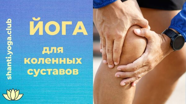 йога колени