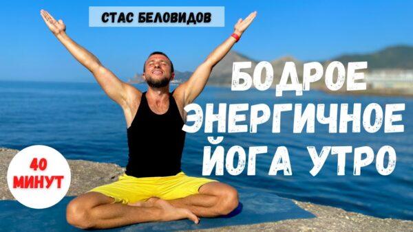 йога утро