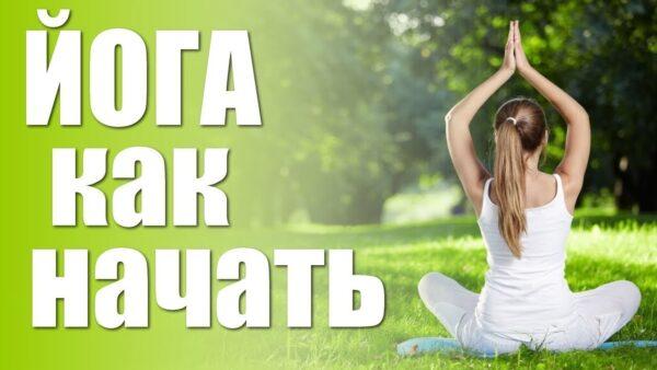 йога каждый день