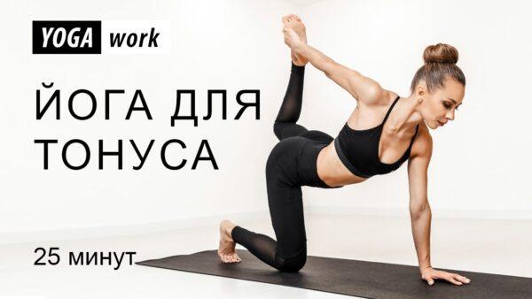 йога тонус