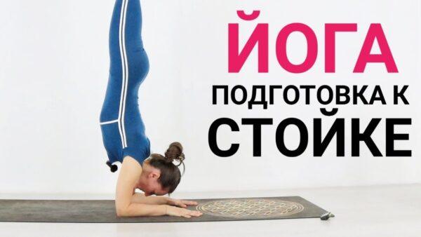 йога плесевой сустав