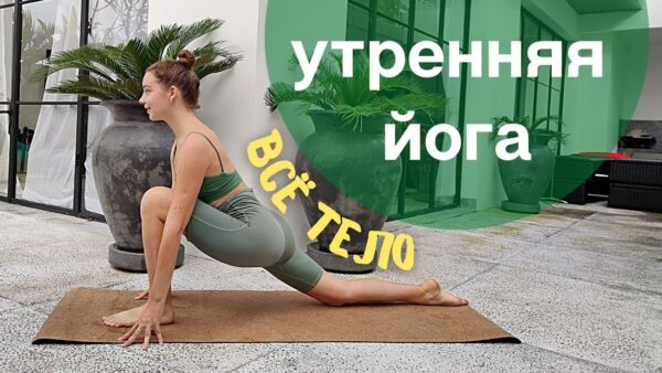 йога утро зарядка