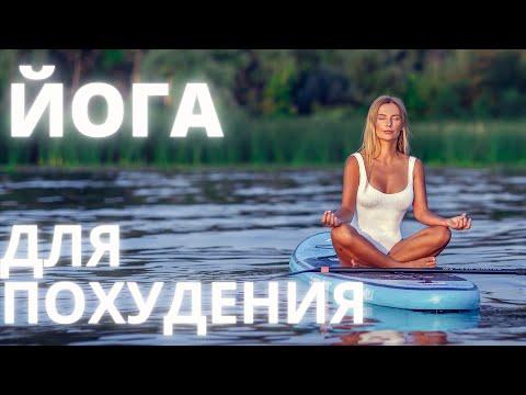 йога перезагрузка