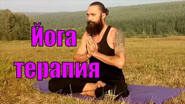 профилактика йога