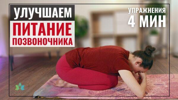 йога спина позвоночник