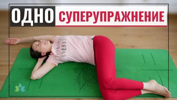 йога плечи спина