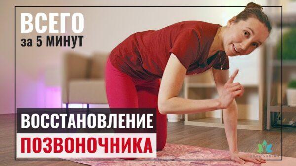 йога межпозвоночные диски